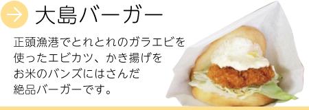 大島バーガー